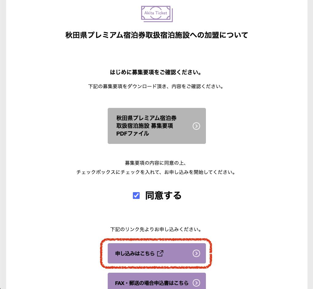 券 宿泊 加盟 プレミアム 県 店 秋田