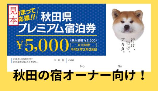 秋田県プレミアム宿泊券の加盟店に登録申請してみた